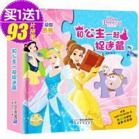 迪士尼明星益智拼图书 公主系列 0-3-6岁宝宝拼图幼儿智力开发 早教益智力玩具书 和公主一起捉迷藏 亲子幼儿故事书