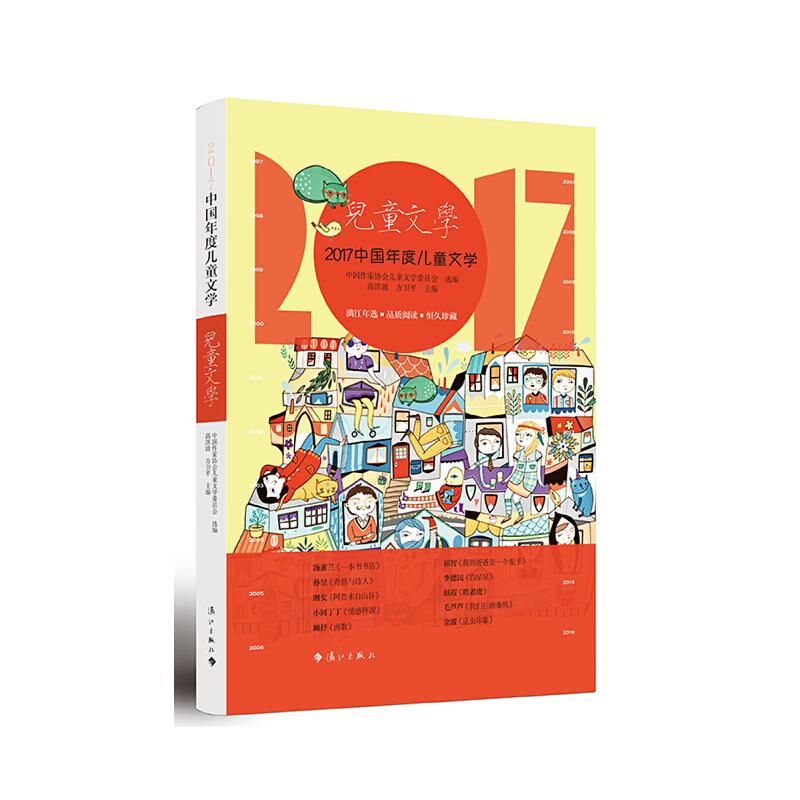 2017中国年度儿童文学年度荟萃  浓缩精华