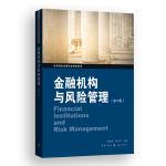 金融机构与风险管理(第二版)