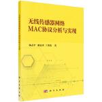 无线传感器网络MAC协议分析与实现