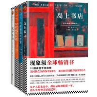 外国文学畅销小说经典套装书籍4册 时光倒流的女孩 岛上书店 玛格丽特小镇 无声告白