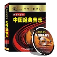 中国经典音乐(2CD) 其他