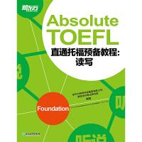 [包邮]直通托福预备教程:读写 Absolute TOEFL Foundation 托福阅读写作备考【新东方专营店】