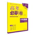 理想树 高考必刷卷十年真题政治 高考真题汇编 2008-2017高考真题