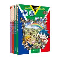 环球寻宝记(17-20 共4册)南非寻宝记/墨西哥寻宝记/加拿大寻宝记/越南寻宝记