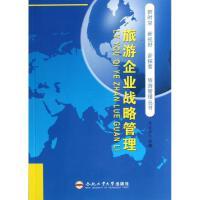 旅游企业战略管理 合肥工业大学出版社