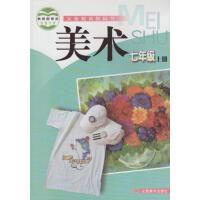 X-赣美版 初中美术七年级上册 江西美术出版社教科书教材课