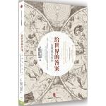 【新书店正版】给世界的答案[美]斯蒂芬温伯格(Steven Weinberg)中信出版社9787508662923