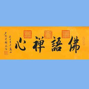 第九十十一十二届全国人大代表,中国佛教协会第十届理事会副会长,少林寺方丈释永信(佛语禅心)