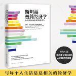 斯坦福极简经济学 2015年度经管类好书