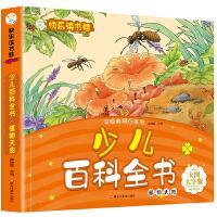 快乐读书娃彩图注音 超厚本大开本 3-7岁少儿百科全书*植物天地