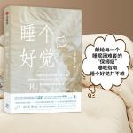 """睡个好觉 随书附赠限量眼罩+安眠练习册,献给每一个睡眠困难者的""""保姆级""""睡眠指南,睡个好觉并不难"""