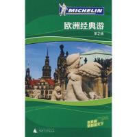 欧洲经典游(第二版) 9787563359387 《米其林旅游指南》编辑部 广西师范大学出版社