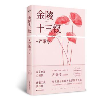正版严歌苓作品集:金陵十三钗