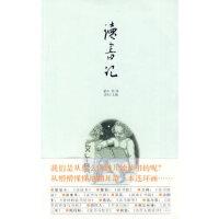 【新书店正版】读书记 蒙田 新星出版社 9787802259386