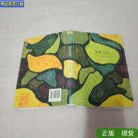 【二手旧书9成新】米格尔街 /[英]V.S.奈保尔 南海出版公司