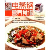 电蒸锅营养食谱(电子书)