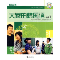 大家的韩国语初级1(随书赠送MP3光盘)