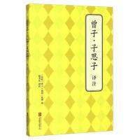 曾子・子思子译注 (春秋)曾子,(战国)孔��,杨秀礼注 9787550239159
