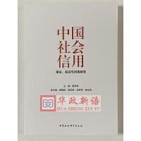 正版 中国社会信用:理论、实证与对策研究 翟学伟 主编 中国社会科学出版社