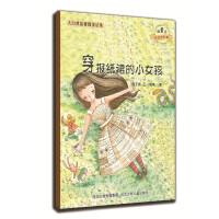微童话注音美绘版系列:穿报纸裙的小女孩