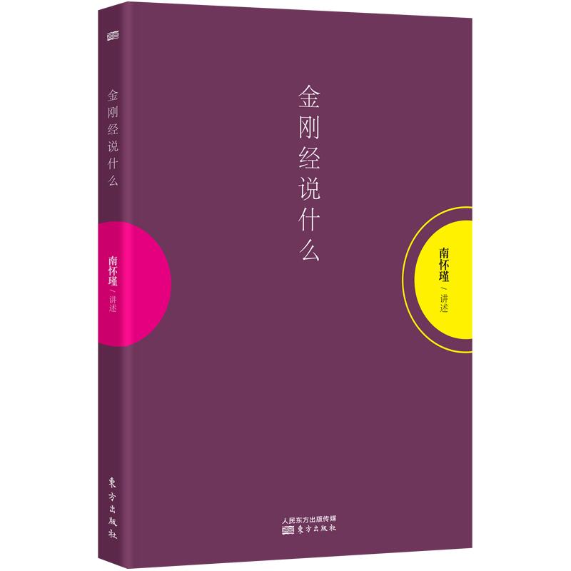 金刚经说什么 超越哲学与宗教,消除一切宗教界限,南怀瑾以禅宗的方式,随说随破,带你领会《金刚经》的精义。
