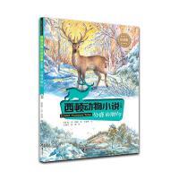 西顿动物小说:公鹿的脚印(彩绘版)