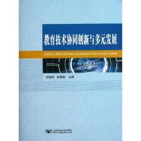 教育技术协同创新与多元发展/徐福荫等 北京邮电大学出版社
