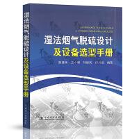 湿法烟气脱硫设计及设备选型手册 薛建明 王小明 等编著 中国电力出版社