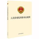 人民检察院刑事诉讼规则 团购电话:400-106-6666转6