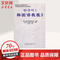 韩国语教程3(含1练习册+1MP3) 延世大学韩国语学堂
