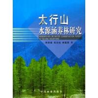 太行山水源涵养林研究