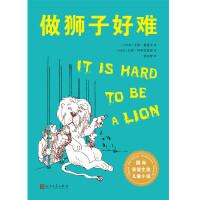 做狮子好难