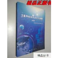 【二手旧书9成新】卫星导航技术进步与创新:2008