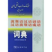波斯语汉语谚语 汉语波斯语成语词典 曾延生 商务印书馆9787100037495
