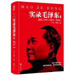 实录毛泽东4:最后二十年1957―1976(新版)