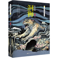 袁博古兽传奇系列:最后的洞狮