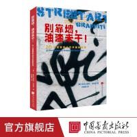 出版社正版 世界*街画艺术 别靠墙,油漆未干! ――20位重要街头艺术家的亲述 涂鸦书 街头艺术 绘画 中国画报
