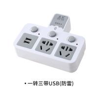 防雷电源插头转换器USB创意多孔排插一转多无线插座