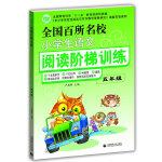 小学生五年级语文阅读与作文阶梯训练 5年级作文写作上下册一本短文练习同步阅读力测试分析 阅读理解能力强化作文写作提优 简单阅读写作阅读训练结合提高写作能力
