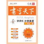 米骏书法字帖 小学英语四年级上册(外研)