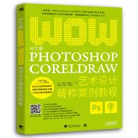 中文版Photoshop+CorelDRAW艺术设计精粹案例教程