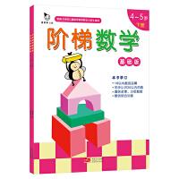 阶梯数学基础版 4~5岁(全2册)