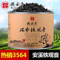 新茶 祺彤香茶叶 荷韵体验装 安溪铁观音 浓香型乌龙茶散装70g