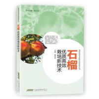 石榴优质高效栽培新技术 9787533767112