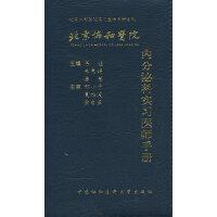 北京协和医院内分泌科实习医师手册