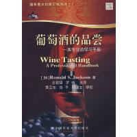 葡萄酒的品�L