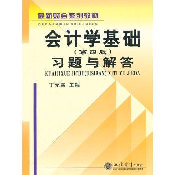 会计学基础(第四版)习题与解答(丁)(原0899)
