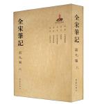 全宋笔记第九编 六 (简装)