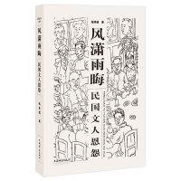 风潇雨晦――民国文人恩怨(民国文人系列)